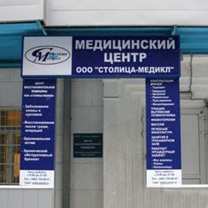 Медицинские центры Тулуна