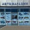 Автомагазины в Тулуне